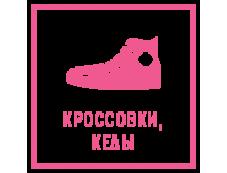 Кроссовки, Кеды